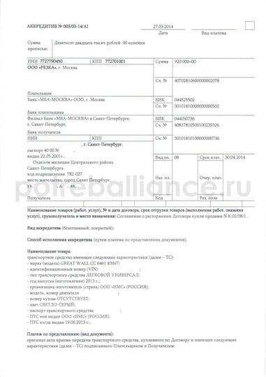 Банковский аккредитив, использованный юристами для гарантии получения денег покупателем