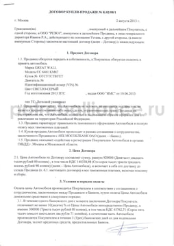 Договор купли продажи GREAT WALL вместо Рено за 920 000 руб.