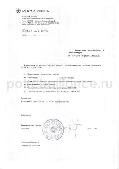Уведомление Банка об открытии аккредитива