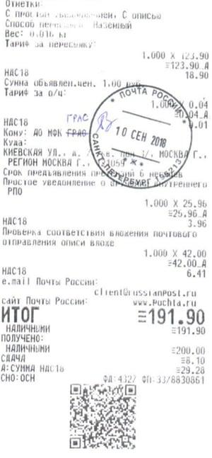 Как выглядит исправление в почтовом чеке