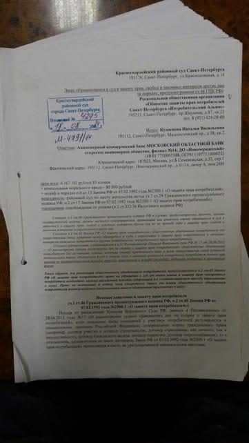 Исковое заявление в суд о не выдаче вклада