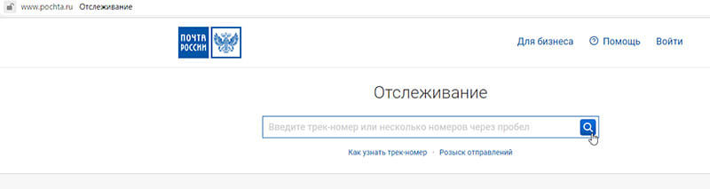 Отслеживание письма на сайте Почты России