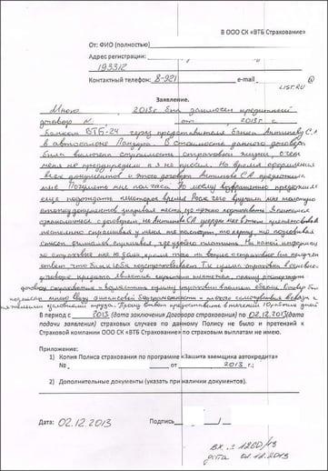 Письмо на расторжение договора аренды