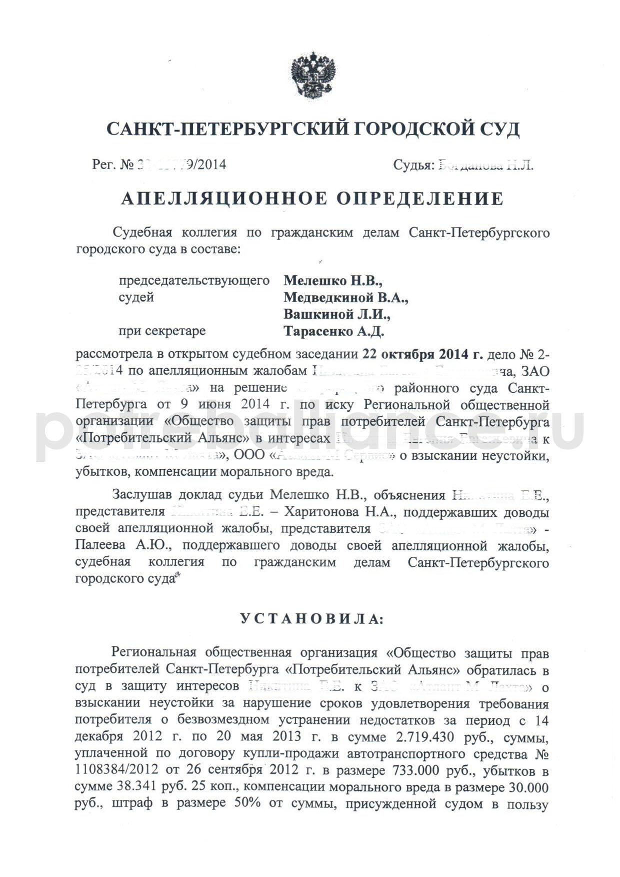 Отказ в гарантийном ремонте автомобиля, Коллегия адвокатов ы МОСКВА-АДВОКАТ